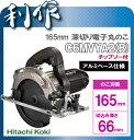 【日立工機】 165mm 深切り電子丸のこ 《 C6MVYA2(B) / 9341-4333 》 ブラック