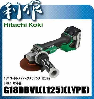 ハイコーキ(日立工機) 18V コードレスディスクグラインダ 125mm [ G18DBVL(L125)(LYPK) ]