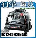 日立工機 高圧エアコンプレッサ 限定色銀鏡仕上げ [ EC1245H2(NGK) ] 常圧/高圧 セキュリティ機能なし 8L