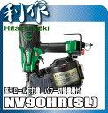 日立工機 高圧ロール釘打機 [ NV90HR(SL) ] メタリックグリーン パワー切替機構付