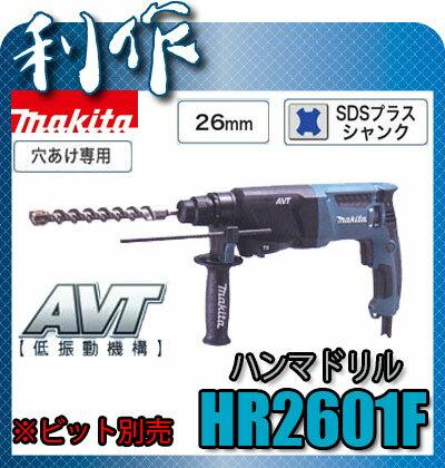 マキタ 100Vハンマドリル [ HR2601F ] 穴あけ専用 SDSプラスシャンク