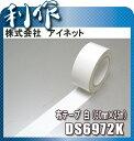【アイネット】 布テープ 50mm×25m 《 DS6972K(白) 》ガムテープ DS6972K(白)
