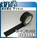 【アイネット】 布テープ 50mm×25m 《 DS6989K(黒) 》ガムテープ DS6989K(黒)
