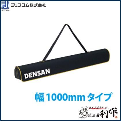 ジェフコム/デンサン ロングショルダーケース [ DBF-CS1000 ]