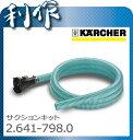 【代引不可】ケルヒャー サクションキット [ 2.641-798.0 ] / 高圧洗浄機