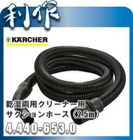 【ケルヒャー】 サクションホース (2.5m) 乾湿両用リーナー用 《 4.440-653.0 》