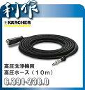 ケルヒャー 高圧ホース 10m 高圧洗浄機用 6.391-238.0