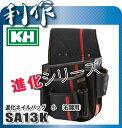 基陽・KH 腰袋 進化ネイルバッグ 小 SA13K ブラック
