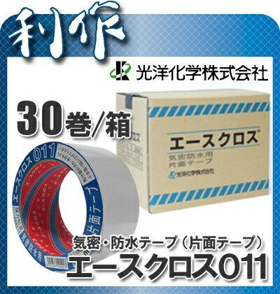 【光洋化学】気密・防水テープ(白)30巻/箱《エースクロス011(白)30巻》