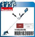 マキタ 充電式草刈機 230mm (Uハンドル) [ MUR182UDRF ] 18V(3.0Ah)セット品 / 刈払機