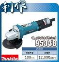 【マキタ】 ディスクグラインダー 100mm 100V 《 9533B 》 マキタ ディスクグラインダ 9533B makita