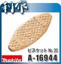 マキタ ビスケット No.20 [ A-16944 ] 1袋100個入