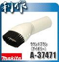 マキタ ラウンドブラシ [ A-37471 ] アイボリー / 充電式クリーナー用 掃除機