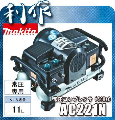 【マキタ】常圧エアコンプレッサー(50hz用)《AC221N》22気圧・タンク11L