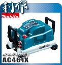 【マキタ】 エアコンプレッサ(青) 《 AC461X 》 一般圧/高圧両用 46気圧 8L