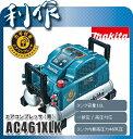 マキタ 46気圧・タンク11L エアコンプレッサ 青 AC461XLK 一般圧/高圧両用