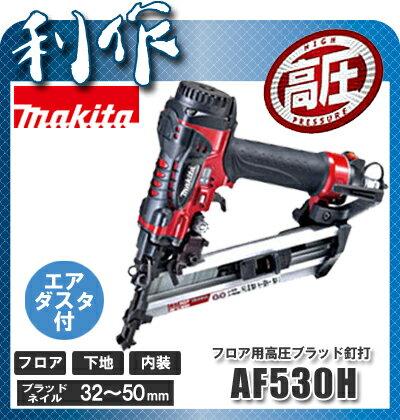 【マキタ】 釘打機 《 AF530H 》フロア用 エアダスタ搭載 マキタ 釘打機 AF530H Makita 送料無料