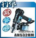 マキタ 50mm高圧エア釘打機 AN532HM 青 ダスターなし