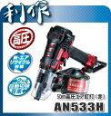 マキタ 50mm高圧エア釘打機 AN533H 赤 ダスター付