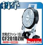 マキタ充電式ファン[CF201DZW]14.4V18V本体のみ(白)/(バッテリ、充電器なし)