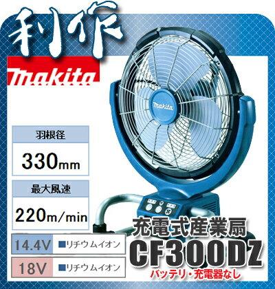 マキタ 充電式産業扇 [ CF300DZ ] 14.4V18V本体のみ / (バッテリ、充電器なし)