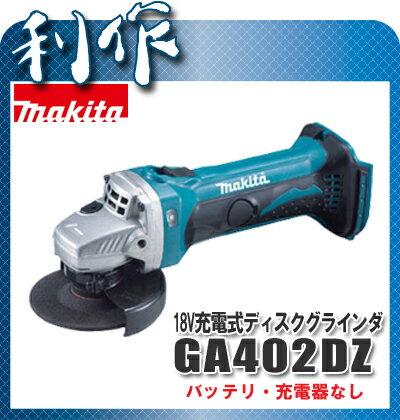 マキタ 充電式ディスクグラインダ 100mm [ GA402DZ ] 18V本体のみ / (バッテリ、充電器なし)
