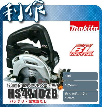 マキタ 充電式マルノコ 125mm [ HS471DZB ] 18V本体のみ(黒) / (バッテリ、充電器なし) 丸ノコ