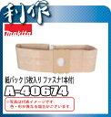 マキタ 紙パック(5枚入り) [ A-40674 ] ファスナ1本付