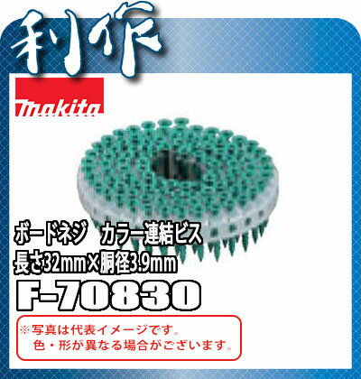 マキタ ボードネジ カラー連結ビス(コイルタイプ) [ F-70830 ] RS3932DC(ミドリ) / 長さ32mm×胴径3.9mm木質下地用