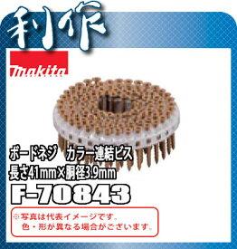 マキタ ボードネジ カラー連結ビス(コイルタイプ) [ F-70843 ] RS3941DC(チャ) / 長さ41mm×胴径3.9mm木質下地用