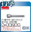 マキタ アース棒アダプタ (SDSマックスシャンク) [ A-48284 ] 長さ151mm / Φ18まで可能