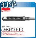 マキタ 角ノミ [ A-25030 ] 寸法15mm