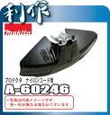 マキタ プロテクタ(ナイロンコード用) [ A-60246 ]