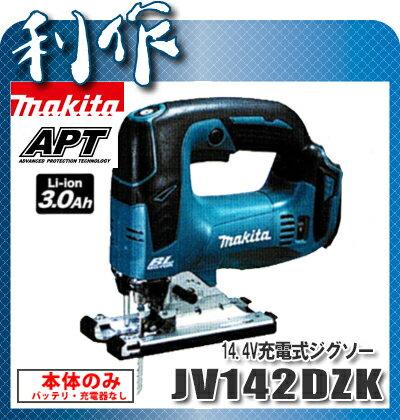 マキタ 充電式ジグソー 木材:135mm [ JV142DZK ] 14.4V本体のみ / (バッテリ、充電器なし)