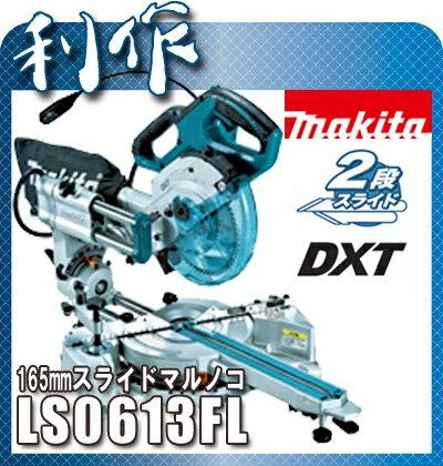 【マキタ】 スライドマルノコ 165mm 《 LS0613FL 》レーザー&LEDライト付き マキタ スライド 丸ノコ 丸のこ 165mm LS0613FL makita 送料無料