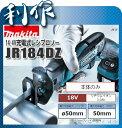 マキタ 充電式レシプロソー [ JR184DZ ] 18V本体のみ / (バッテリ、充電器なし)