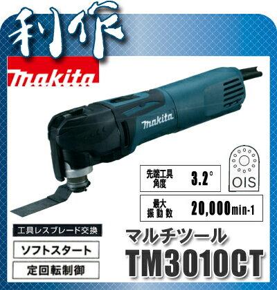 マキタ マルチツール [ TM3010CT ] 100V / カットソー