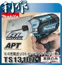 マキタ 充電式ソフトインパクトドライバ [ TS131DZ ] 14.4V本体のみ(青) / (バッテリ、充電器、ケースなし) インパクトドライバー