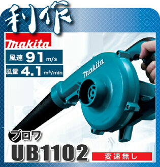 没有牧田鼓风机变速的UB1102