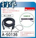 マキタ コードインホースDX (電動工具接続用/口元ロック式) [ A-50136 ] Φ28×5.0m
