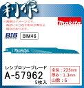 マキタ レシプロソーブレードBIM46 (BI5 バイファイブ) [ A-57962 ] 225mm×6山(5枚入) / 木材・ALC・木材解体用