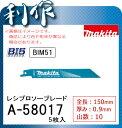 マキタ レシプロソーブレードBIM51 (BI5 バイファイブ) [ A-58017 ] 150mm×10山(5枚入) / 木材・鉄・ステンレス用