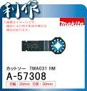 マキタ カットソー [ A-57308 ] 20mm×30mm / TMA031 HM