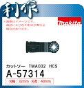 マキタ カットソー [ A-57314 ] 32mm×40mm / TMA032 HCS