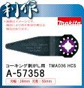 マキタ コーキング剥がし用 [ A-57358 ] 28mm×50mm / TMA036 HCS