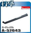 【マキタ】ガーデンノズル《A-57043》