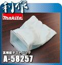 【マキタ】高機能ダストバッグ《A-58257》