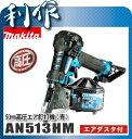 マキタ 高圧エア釘打機 [ AN513HM ] 50mm(青)エアダスタ付 / 釘打ち機