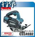 マキタ 充電式チップソーカッタ 125mm [ CS540DZ ] 14.4V本体のみ / (バッテリ、充電器なし)