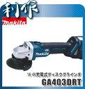 マキタ 充電式ディスクグラインダ 100mm [ GA403DRT ] 14.4V(5.0Ah)セット品